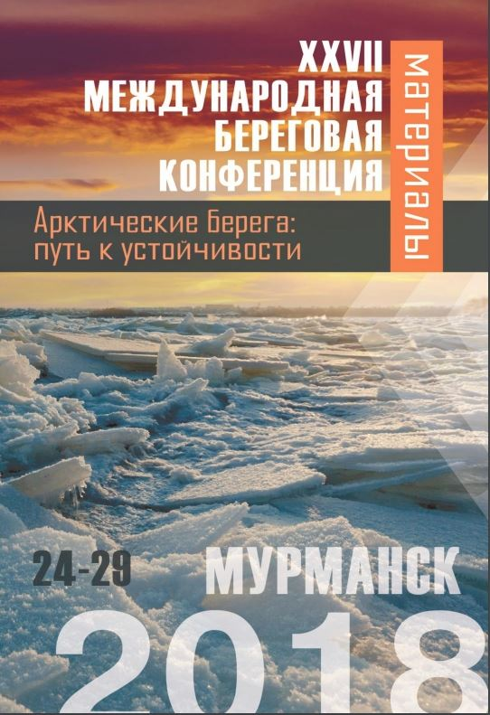 Materials of XXVII International Coastal Conference
