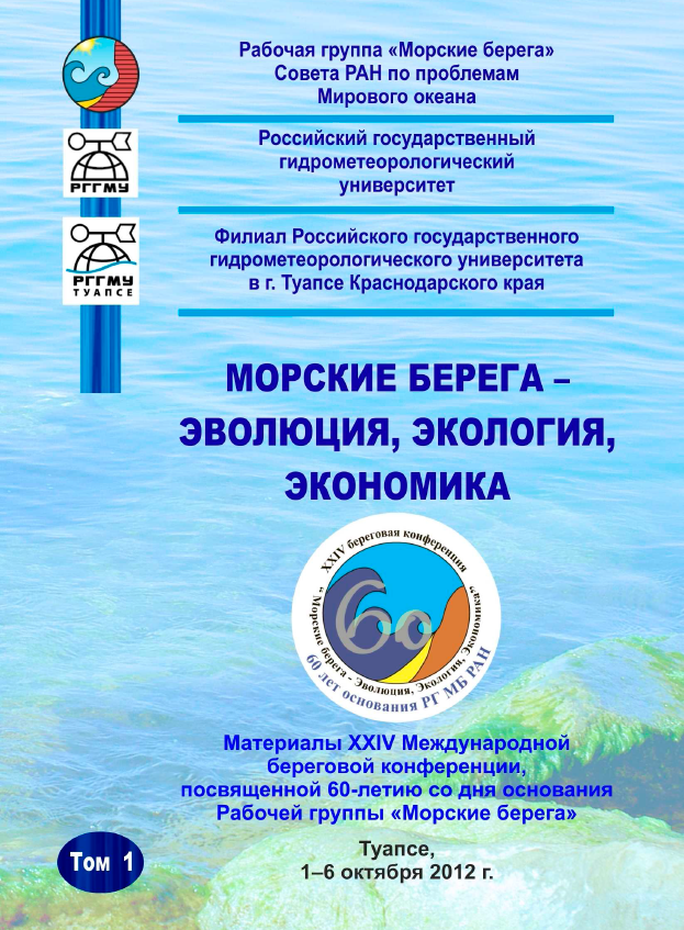 Materials of XXIV International Coastal Conference